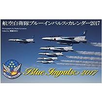 航空自衛隊ブルーインパルスカレンダー 2017 ([カレンダー])