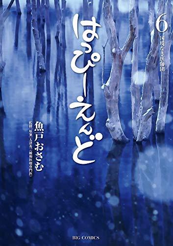 はっぴーえんど (6) (ビッグコミックス)