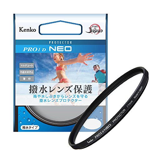 Kenko 55mm 撥水レンズフィルター PRO1D プロテクター NEO レンズ保護用 撥水・防汚コーティング 薄枠 日本製 815526
