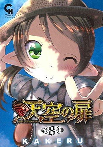 天空の扉(8) (ニチブンコミックス)
