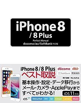[野沢 直樹, 村上 弘子]のiPhone 8/8 Plus Perfect Manual docomo/au/SoftBank対応版