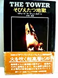 そびえたつ地獄 (1975年) (Hayakawa novels)