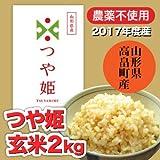 【玄米】山形県特別栽培米いのファーム無農薬米つや姫玄米 (2kg)