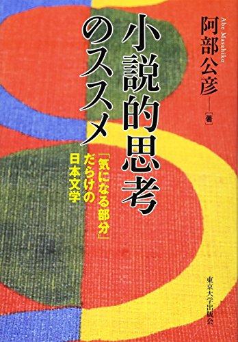 小説的思考のススメ: 「気になる部分」だらけの日本文学の詳細を見る
