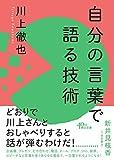 自分の言葉で語る技術 (朝日文庫) 画像
