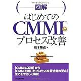 図解はじめてのCMMIとプロセス改善