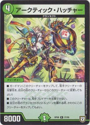 デュエルマスターズ新8弾/DMRP-08/27/R/アークティック・ハッチャー