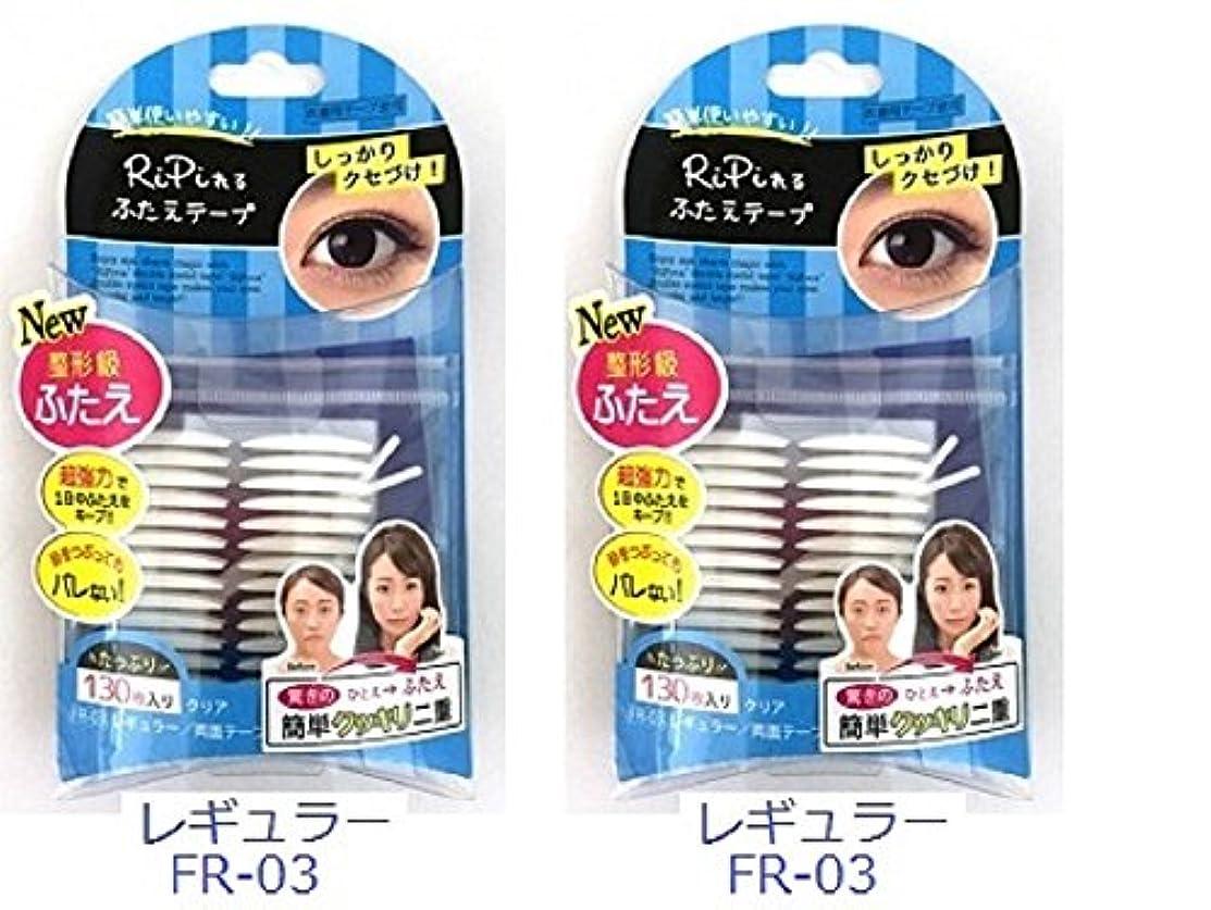 無駄だ勧告バングアネックスジャパン RiPiれるふたえテープ レギュラー 130枚×2個セット