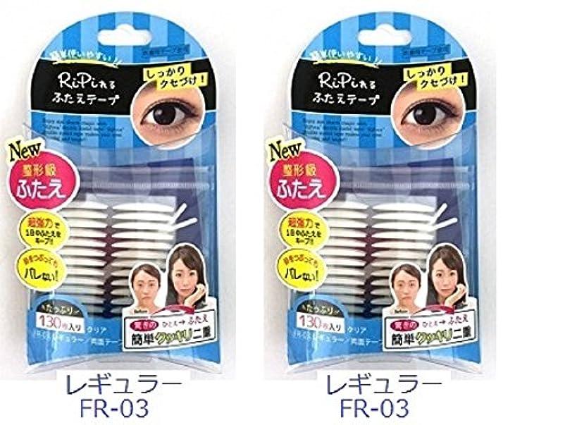 広告黄ばむ以前はアネックスジャパン RiPiれるふたえテープ レギュラー 130枚×2個セット