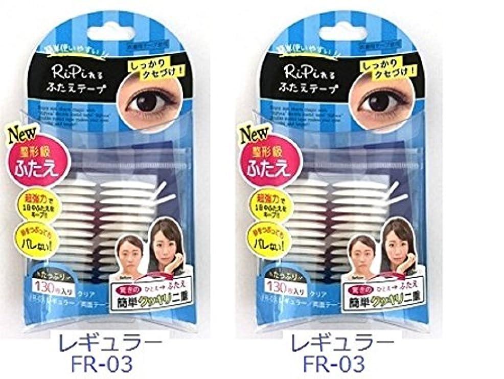 箱イライラするインスタントアネックスジャパン RiPiれるふたえテープ レギュラー 130枚×2個セット