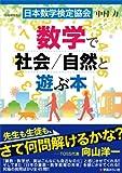 数学で社会/自然と遊ぶ本
