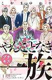 やんごとなき一族 プチキス(1) (Kissコミックス)