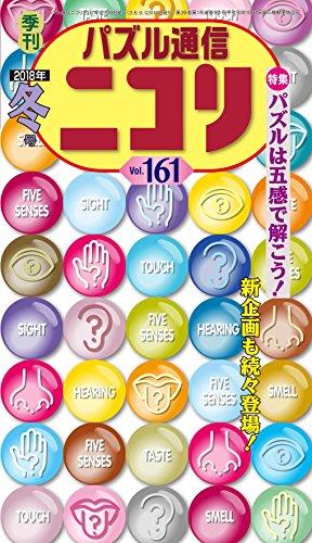 パズル通信ニコリVol.161