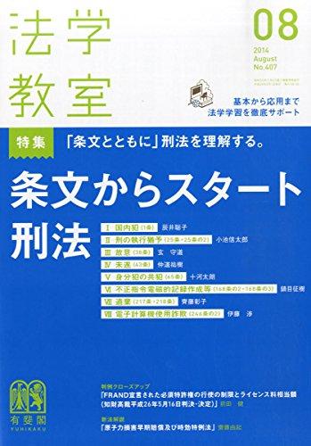 法学教室 2014年 08月号 (雑誌)