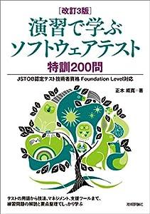 [改訂3版]演習で学ぶソフトウェアテスト 特訓200問 ――JSTQB認定テスト技術者資格 Foundation Level対応