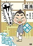 吉本新喜劇DVD カーッ!編(川畑座長)[DVD]