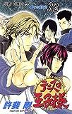 テニスの王子様 32 (ジャンプコミックス)