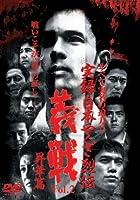 実録・日本やくざ列伝 義戦 Vol.2 昇華篇 [DVD]