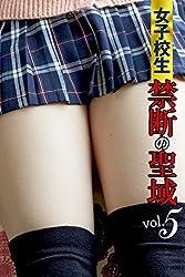 女子校生禁断の聖域 vol.5 美少女☆爛漫女学園