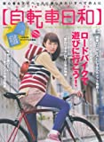 自転車日和 Vol.30 (タツミムック)