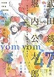 yom yom vol.47(2017年12月号)[雑誌]