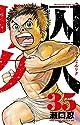 囚人リク(35): 少年チャンピオン・コミックス