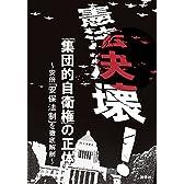 憲法決壊! 「集団的自衛権」の正体: 安倍『安保法制』を徹底解剖
