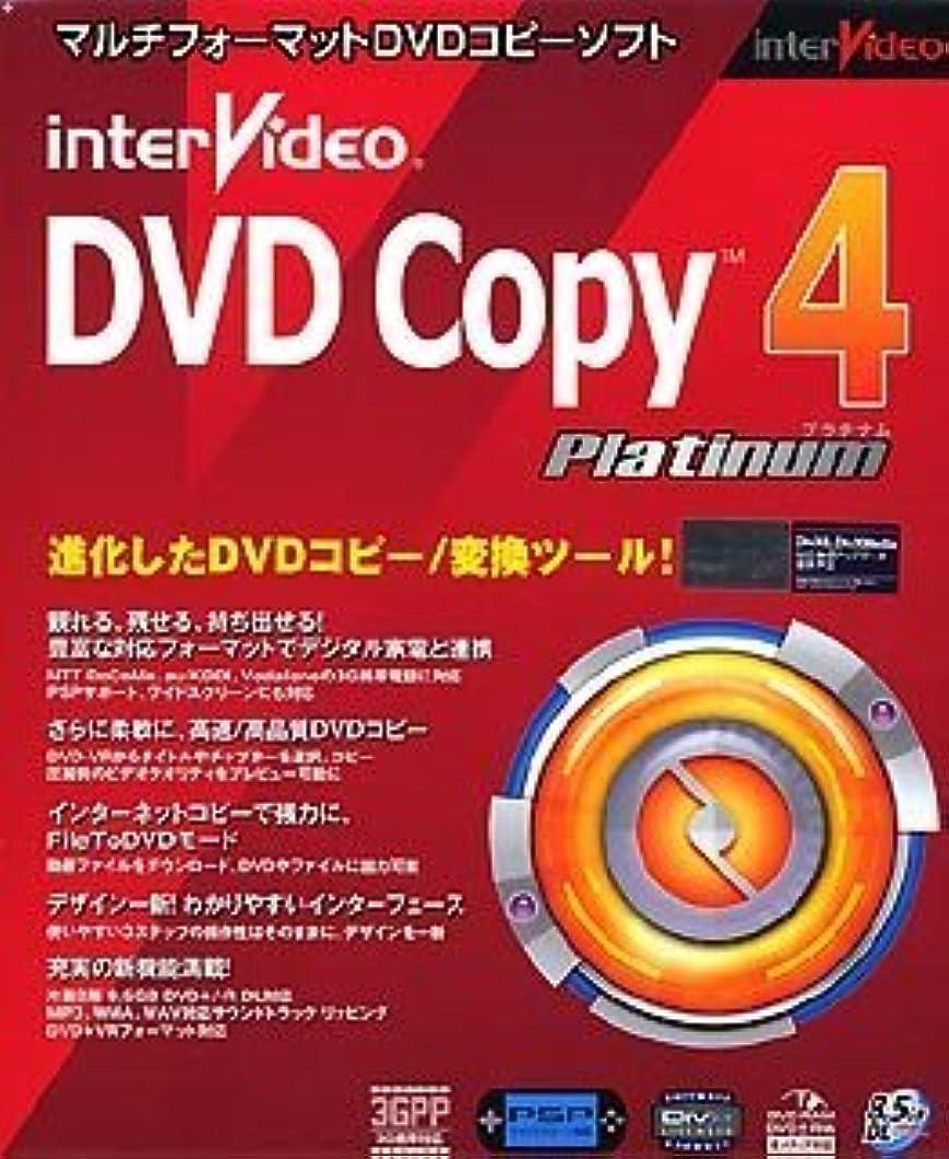 雲宣教師マチュピチュInterVideo DVD Copy 4 Platinum