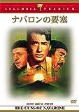 ナバロンの要塞C.E. [DVD]