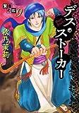 賢者の石 (9) デス・ストーカー (ぶんか社コミックス)