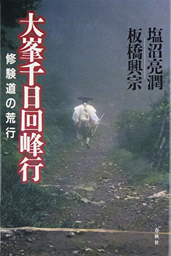 大峯千日回峰行 修験道の荒行の詳細を見る