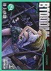 BTOOOM! 第24巻
