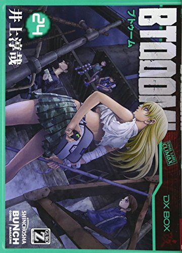 BTOOOM! 24 (BUNCH COMICS)
