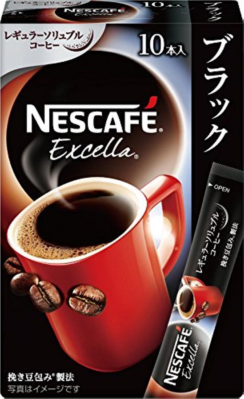 ネスカフェ エクセラ スティック ブラック 10P×6箱