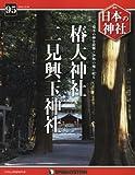 日本の神社 95号 (椿大神社・二見興玉神社) [分冊百科]
