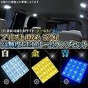 アリスト 16 系 LED ルームランプ 72灯 ホワイト FLUXタイプ 5点セット フロント リア ルームライト 高輝度 室内灯 車内 内装 ドレスアップ アクセサリー カスタム パーツ