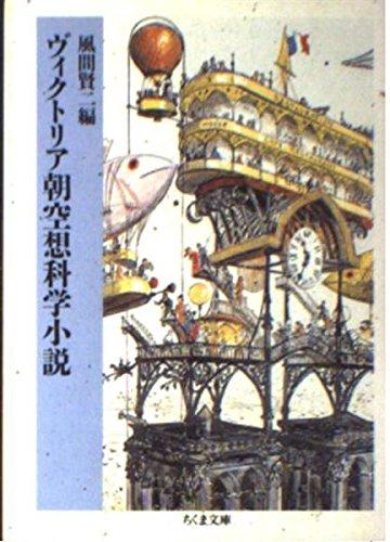 ヴィクトリア朝空想科学小説 (ちくま文庫)の詳細を見る