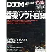 DTM MAGAZINE ( マガジン ) 2010年 03月号 [雑誌]