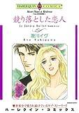 競り落とした恋人 バロン家の恋物語 (ハーレクインコミックス)
