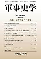 軍事史学〈第53巻 第2号(通巻210号)〉特集 日中戦争八〇周年