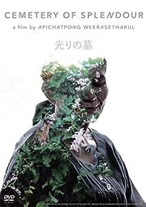 光りの墓 [DVD]