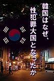 韓国はなぜ、性犯罪大国となったか