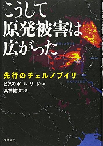 こうして原発被害は広がった 先行のチェルノブイリの詳細を見る