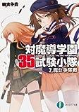 対魔導学園35試験小隊2.魔女争奪戦 (富士見ファンタジア文庫)