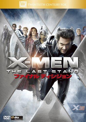 X-MEN ファイナル・デシジョン [DVD]の詳細を見る