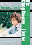 F4 TV Special Vol.7 ヴィック・チョウ「Remember......,I Love You」 [DVD] 画像