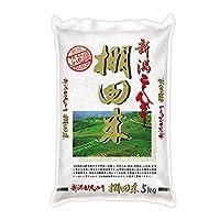 新潟県産 棚田米 こしひかり JA柏崎産地指定米 5kg