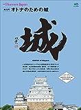 別冊Discover Japan 再入門 オトナのための城[雑誌]