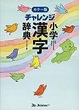 チャレンジ小学漢字辞典カラー版コンパクト版