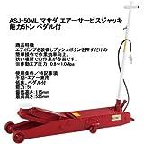 国産マサダ ASJ-50ML-HAPPY 低床型ガレージジャッキ(エアー・手動両用)